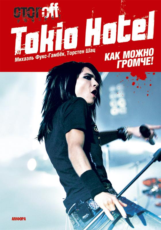 Впервые на русском книжка про токов!