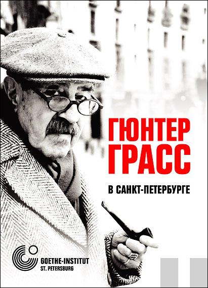 Гюнтер Грасс