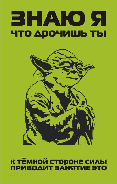 Yoda Against HandJob