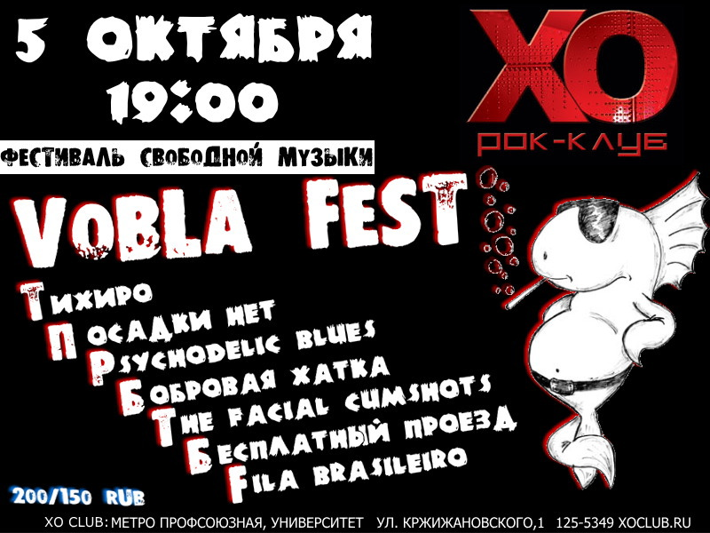 http://www.ljplus.ru/img3/c/y/cybershum/vobla-fest_poster_800x600.jpg