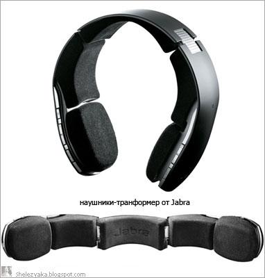 Bluetooth наушники-трансформеры от Jabra