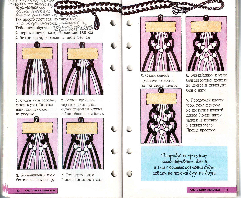 Плетение фенечек из ниток мулине с именами схемы