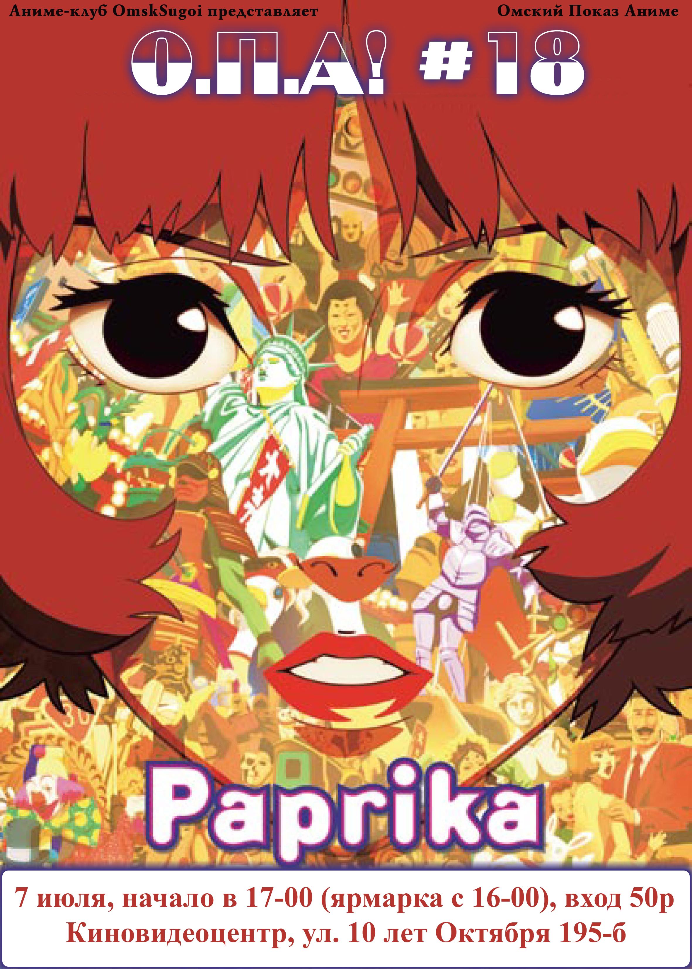 Год: 2006 Жанр: аниме, мультфильм, фантастика, детектив Страна: Япония