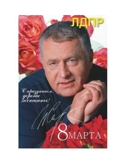 Аудио поздравления с днем рождения от жириновского