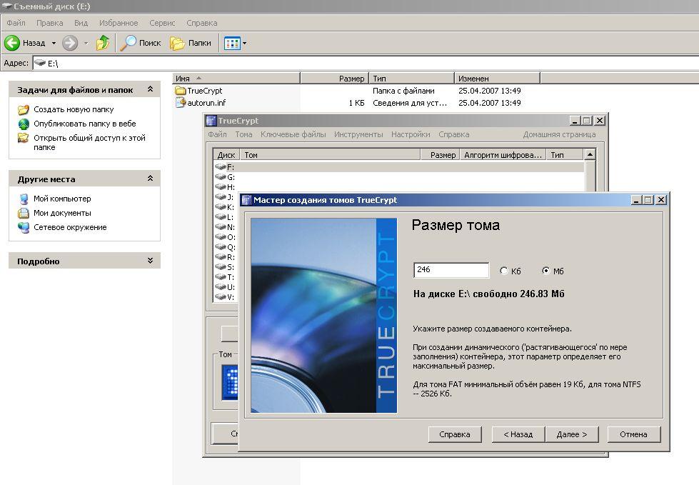 Запуск виртуалки с флешки и её шифрование
