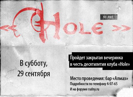 «Hole» — 10 лет