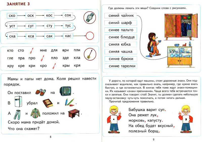 Английский язык 5-6 класс биболетова тетрадь читать