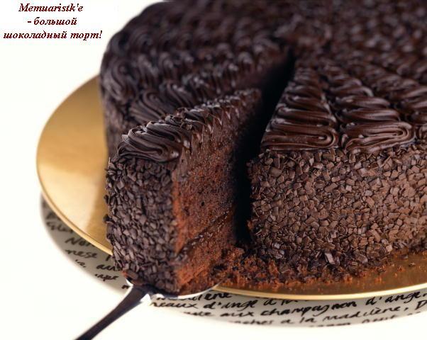 Торт с коржами из магазина торты с