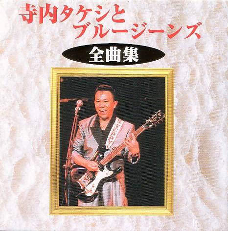 Takeshi Terauchi His Blue Jeans Beat Beat Beat Vol3