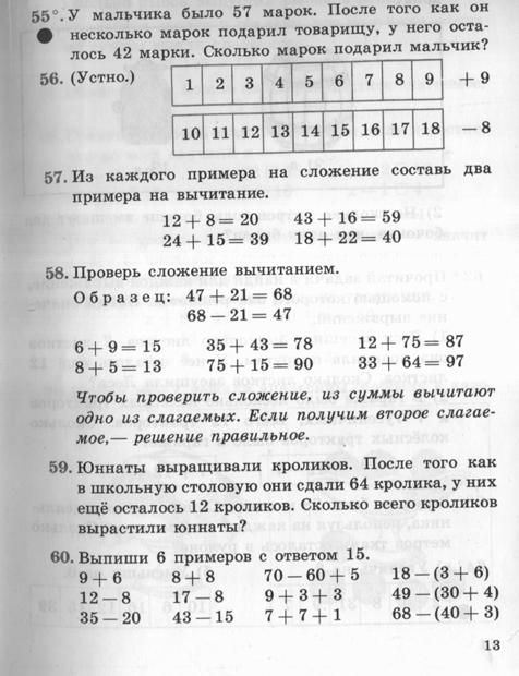 Вот такая задачка 59 про юннатов...