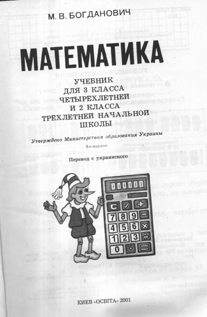 Учебник математики с задачкой про юннатов