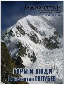Константин Голубев ГОРЫ И ЛЮДИ