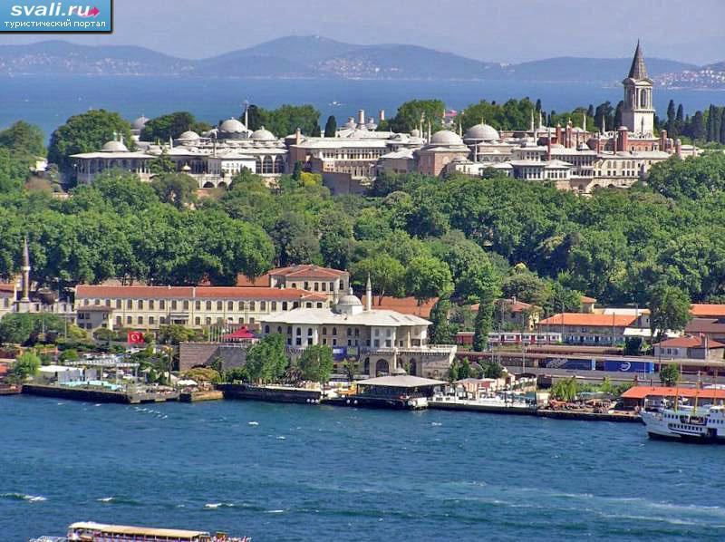 Экскурсии в Турции, Стамбул дворец Топкапы