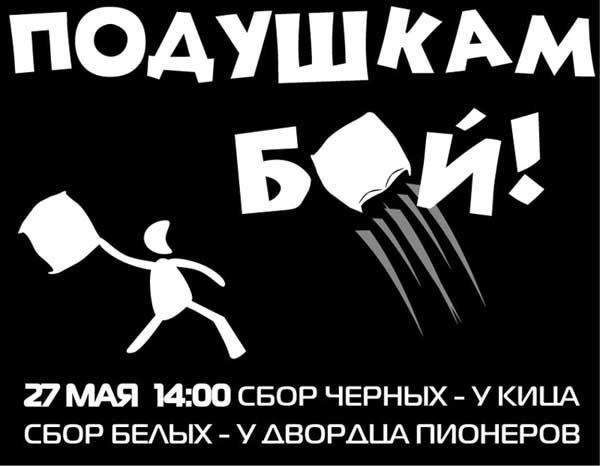 http://www.ljplus.ru/img3/p/r/prokuror/___podushki.jpg