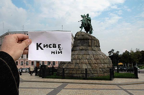 "Песня ""Як тебе не любити, Києве мій"" стала гимном столицы - Цензор.НЕТ 2092"