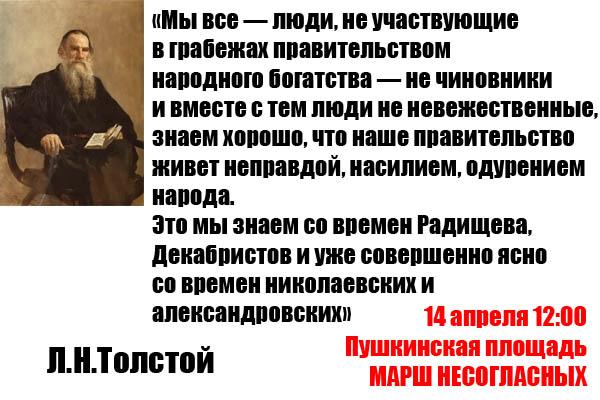 Лев Толстой и Марш несогласных