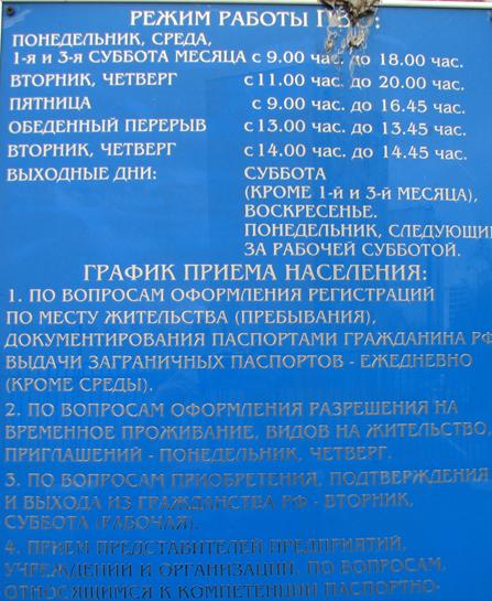 Rezhim-raboty-pasportnogo-stola.jpg