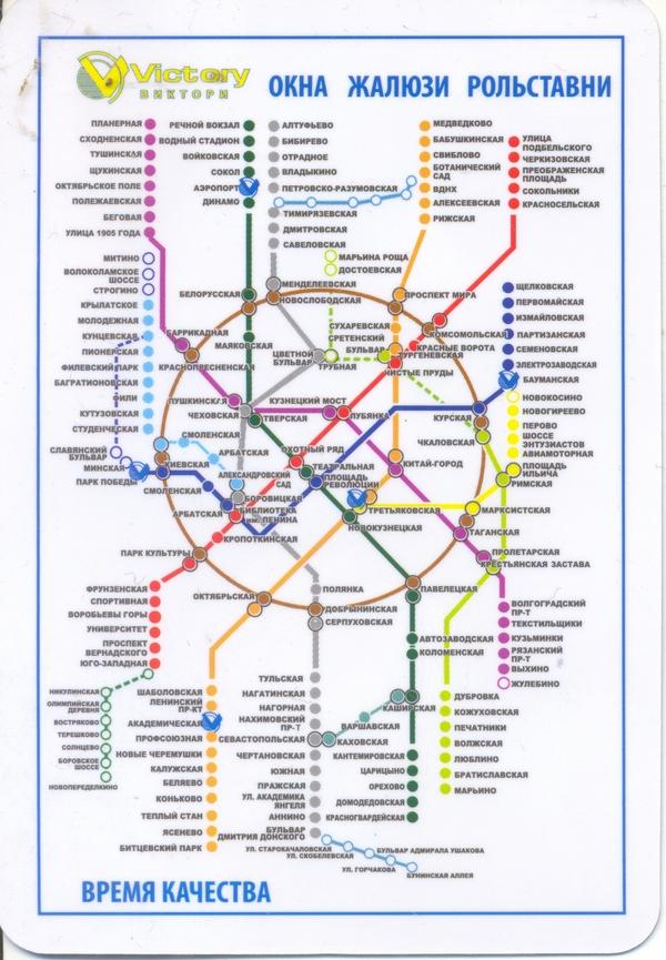 схема метро слявянский бульвар