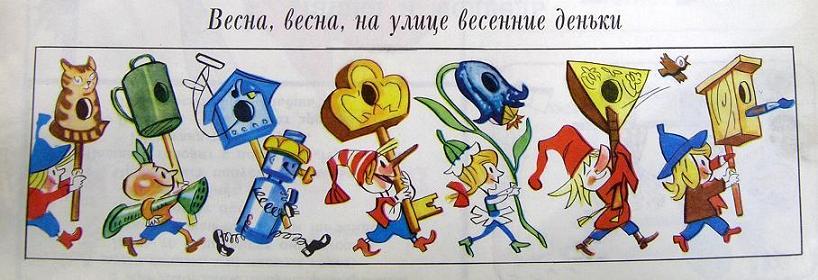 герои журнала веселые картинки