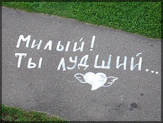 Надпись на асфальте