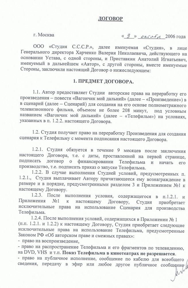 Трудовой договор — Википедия