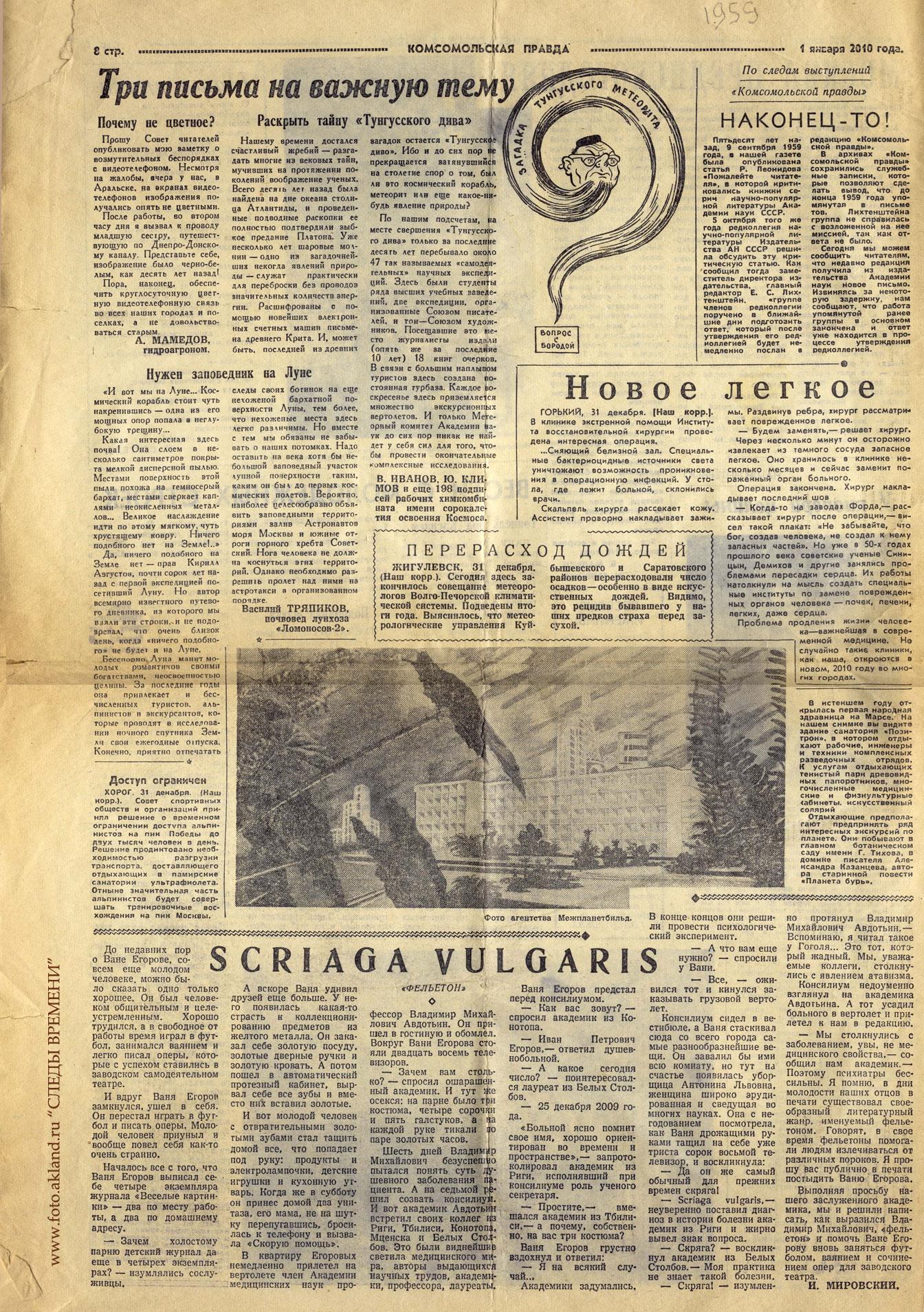 В 1959 году 'Комсомольская правда' выпустила специальный предновогодний номер, где журналисты рискнули заглянуть на...