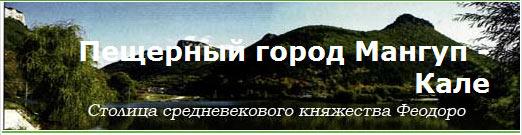 Ссылка на сайт http://mangup.at.ua/ откроется в новом окне/вкладке