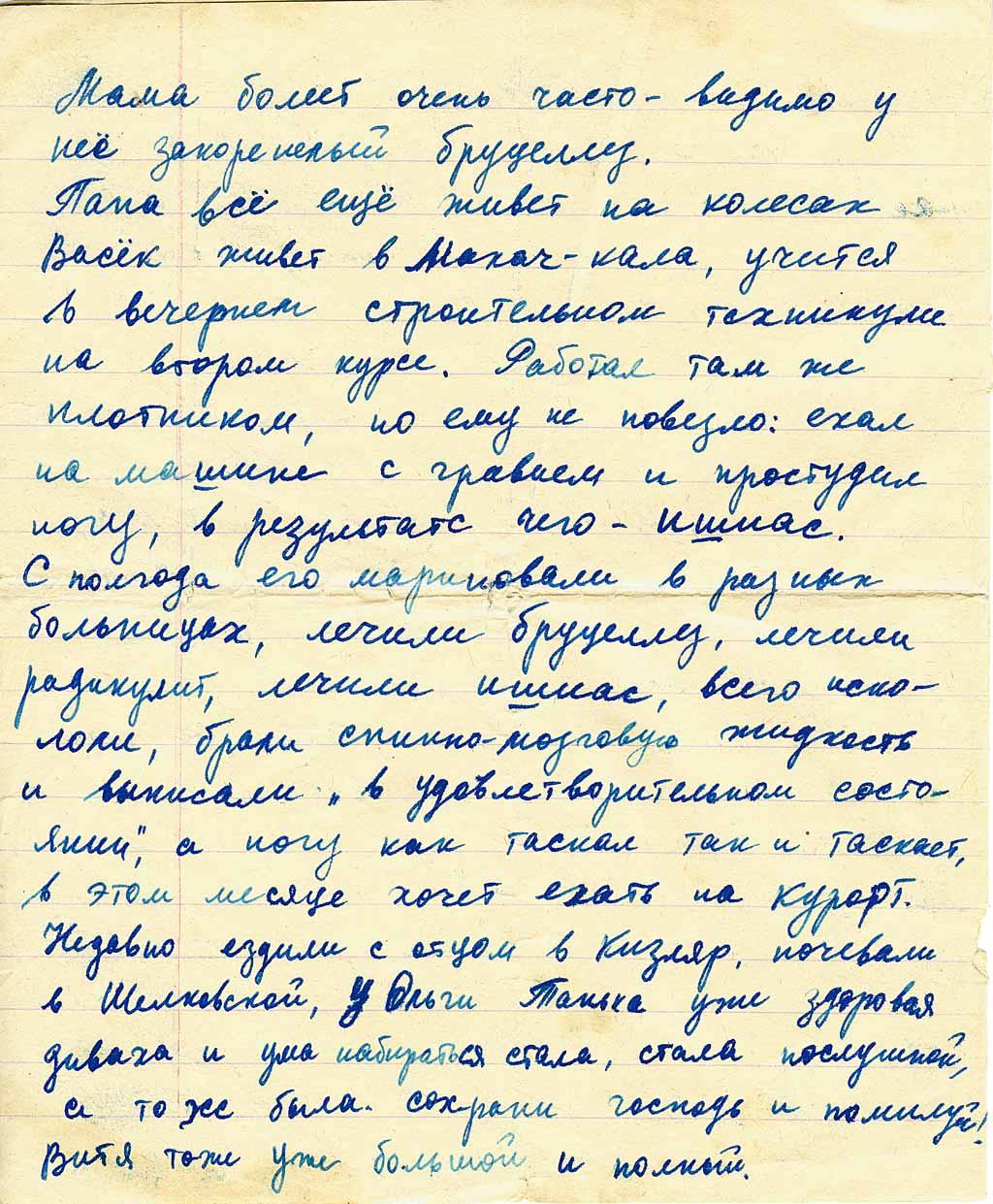 Письмо брату с поздравлением