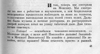 ДЖЕК КЕРУАК. НА ДОРОГЕ. ПЕРЕВОД В. К. ЕФАНОВОЙ