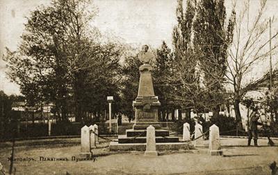 Житомир. Памятник Пушкину