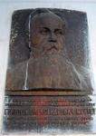 Мемориальная доска Григорию Мачтету