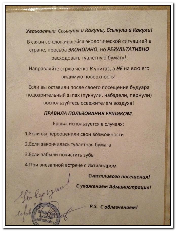 http://www.ljplus.ru/img4/a/_/a_ko4evnik/Instrukciya_tualet.jpg