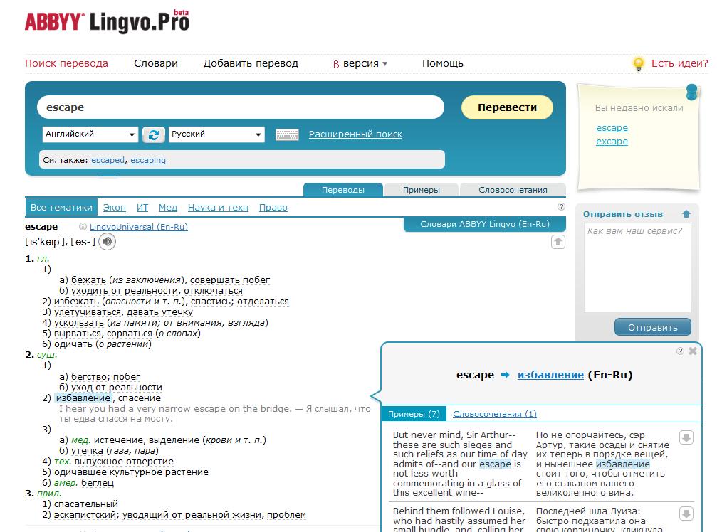 Иллюстрация 3 из 3 для abbyy lingvo x5 английский язык домашняя версия (dvd) лабиринт - софт