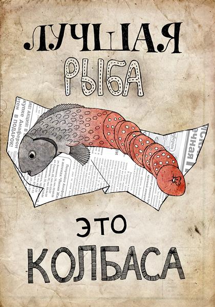 http://www.ljplus.ru/img4/a/d/adurash/kolbasa.jpg