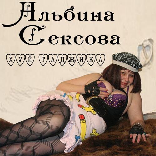 http://www.ljplus.ru/img4/a/l/albina_sexova/tadzik.jpg