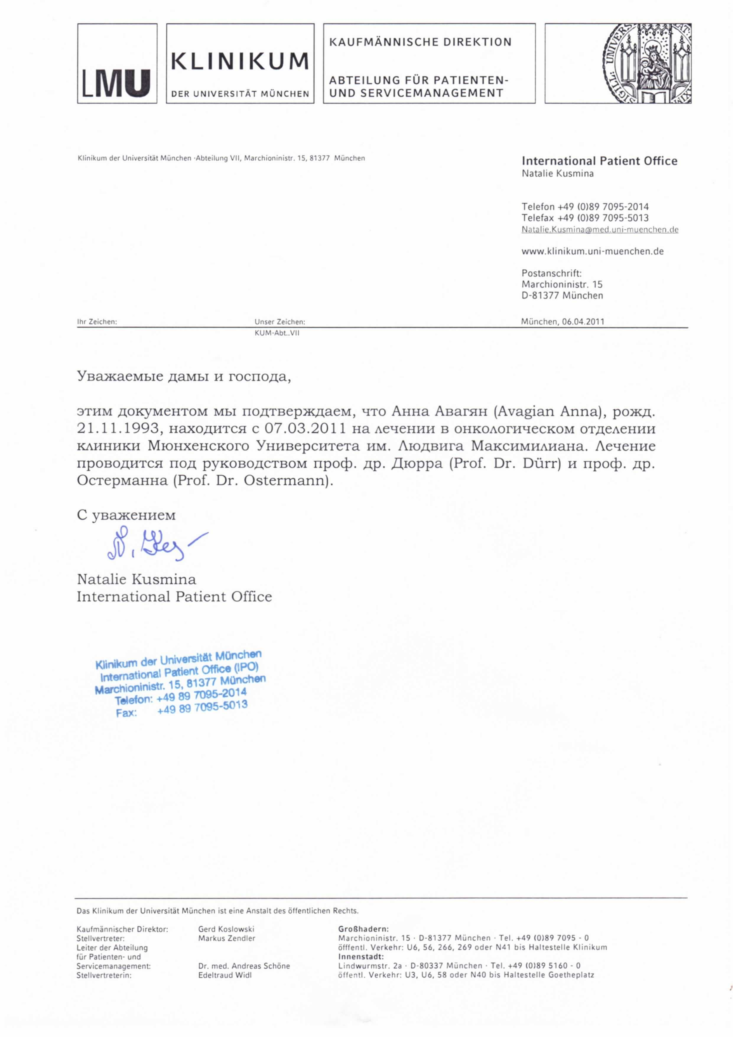 Поликлиника администрации президента москва