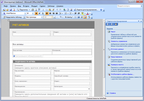 Electronic forms of via Microsoft InfoPath — IT daily blog, news ...