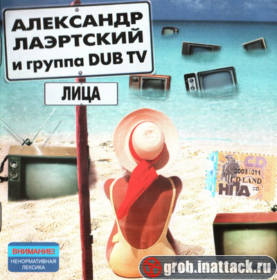 Александр Лаэртский на grob.inattack.ru