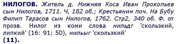 http://www.ljplus.ru/img4/a/l/alexnilogov/_etimologiya-familii-nilogov.jpg
