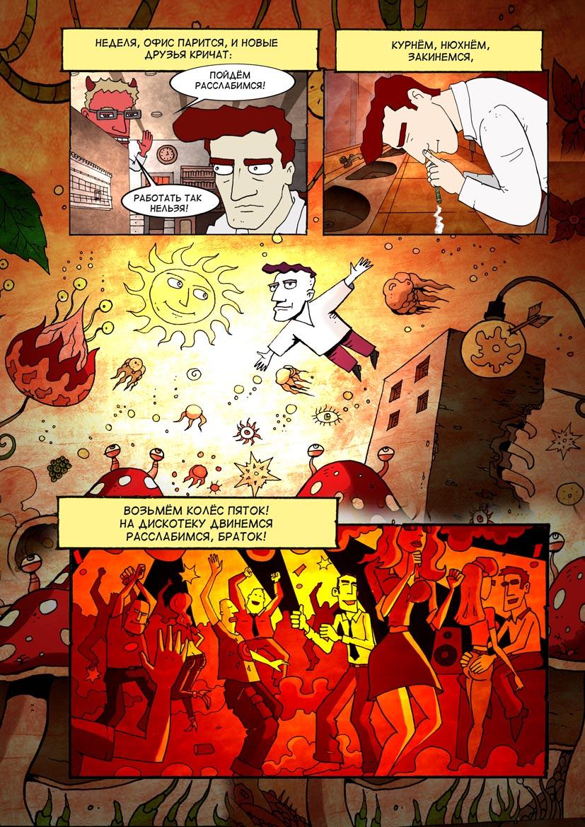 часть мультфильмы на основе комиксов пользователями собраны самые