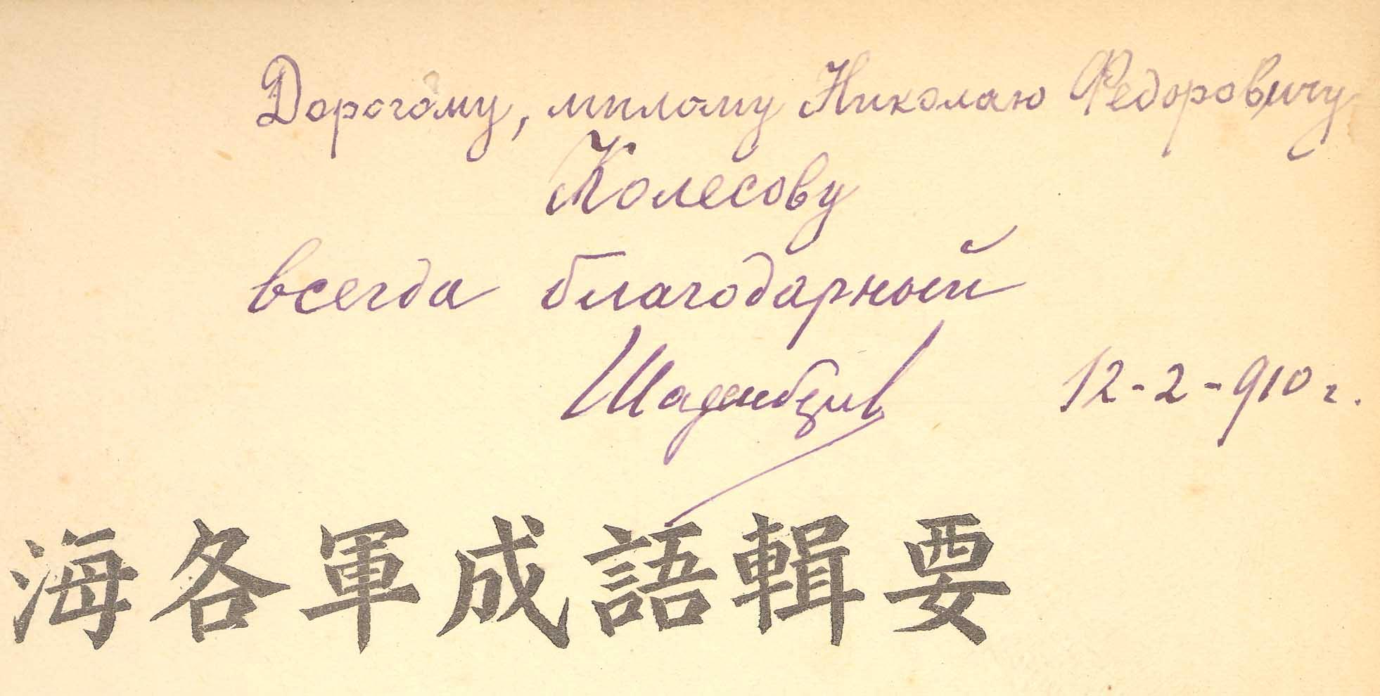 Три первых китайско русских военных