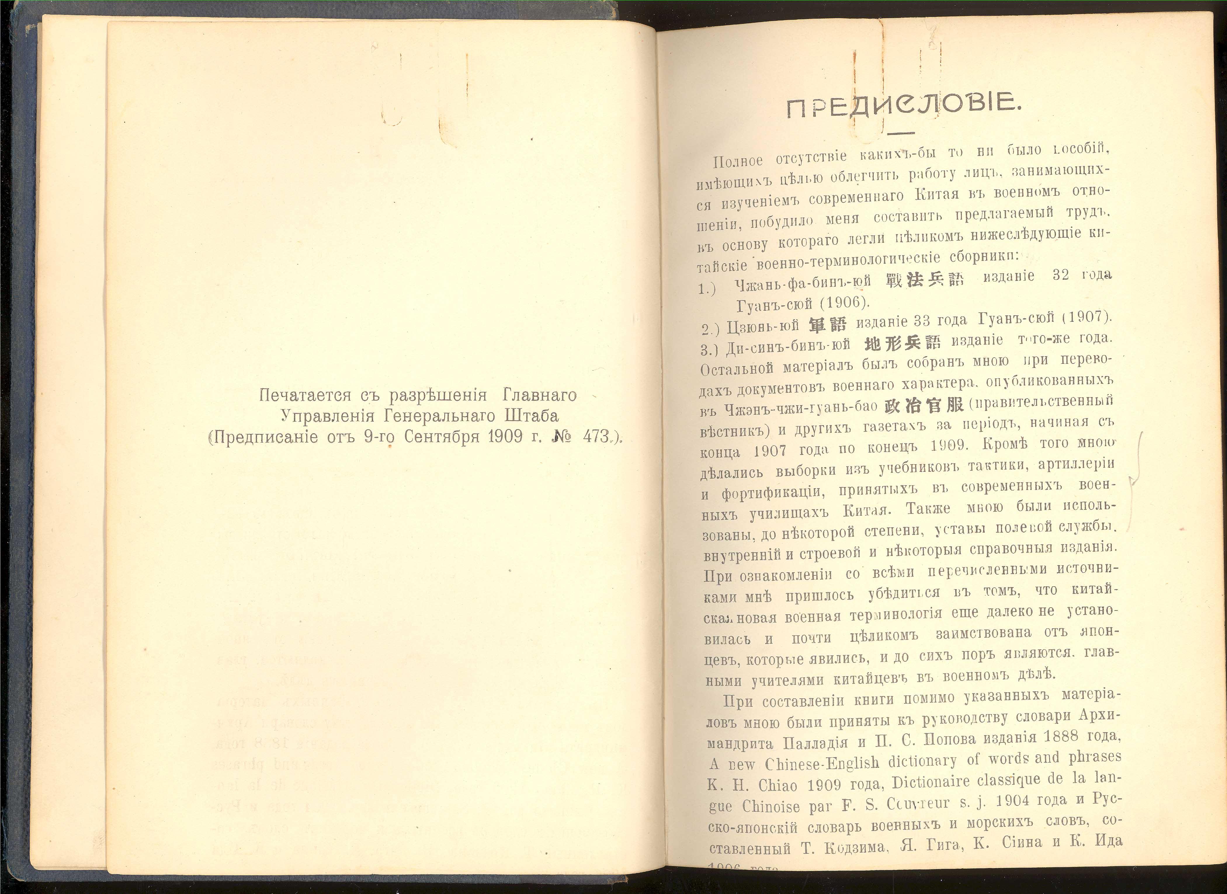 Словарь морских терминов книга