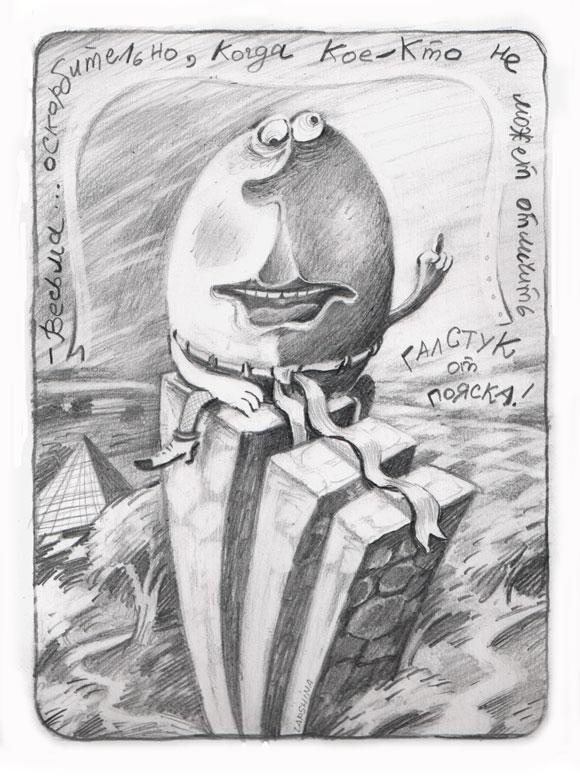 Шалтай-Болтай сидел на стене, простой карандаш, бумага, 2009