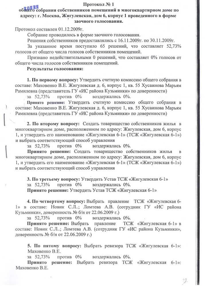 порядок заочного голосования садоводческих товариществ московско: