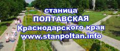 сайт станицы Полтавской
