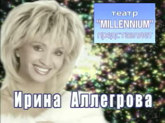 старый знакомый ирина аллегрова текст песни