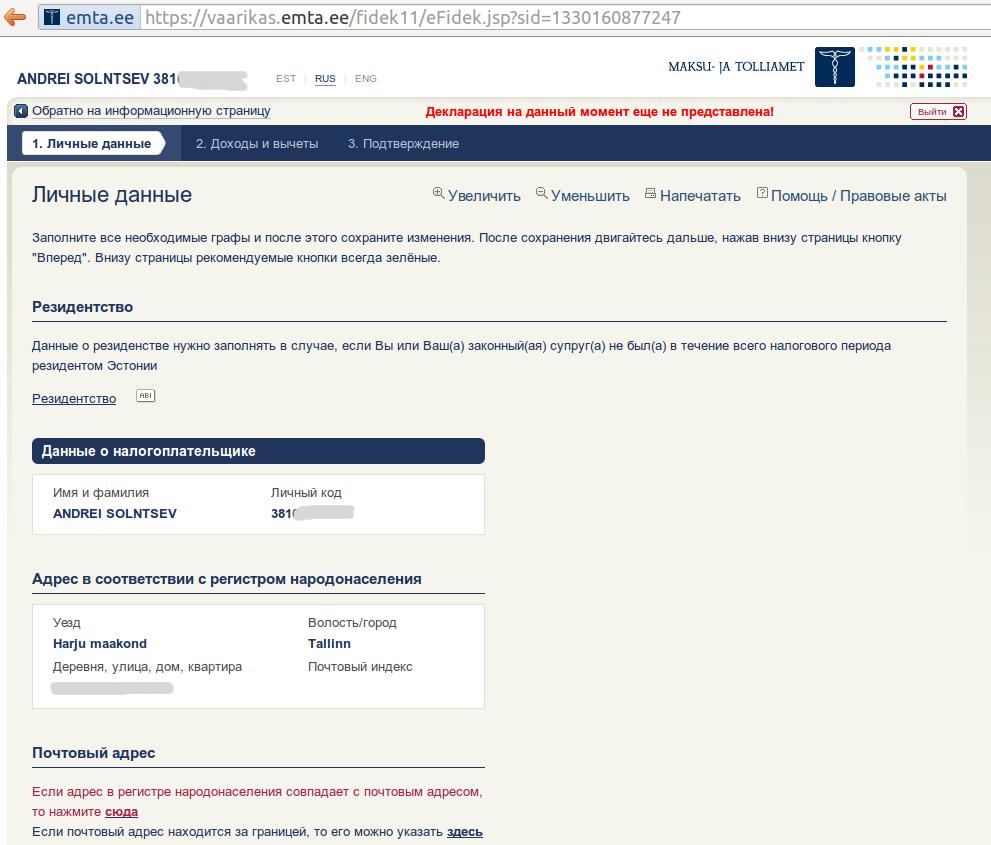 бланк декларации о доходах 2012 украина