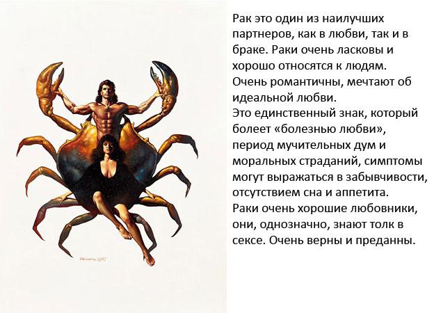znaki-zodiaka-rak-eroticheskiy-goroskop