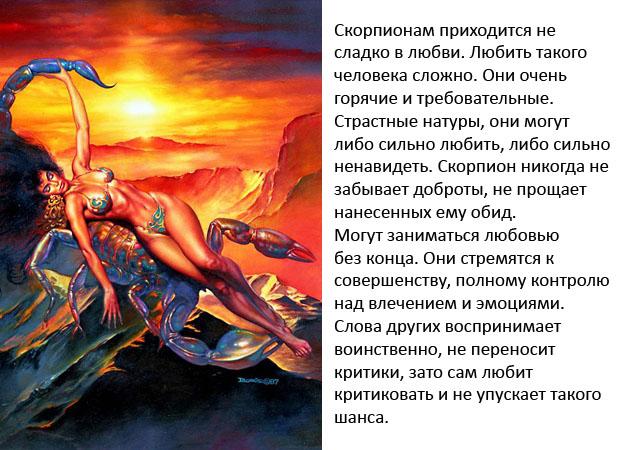 Любовь знака Зодиака Скорпион.