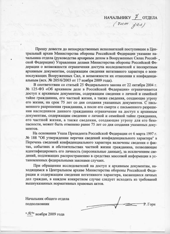 http://www.ljplus.ru/img4/a/v/avmalgin/directiva.jpg